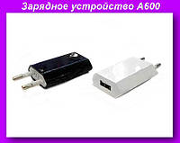 Зарядное устройство A600,Универсальный usb зарядное устройство адаптер!Опт