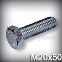 Болт М20х50 прочность 8.8 оцинкованный DIN 933 (ГОСТ 7805-70, ГОСТ 7798-70)