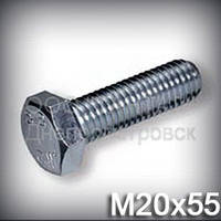 Болт М20х55 прочность 8.8 оцинкованный DIN 933 (ГОСТ 7805-70, ГОСТ 7798-70)