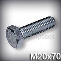 Болт М20х70 прочность 8.8 оцинкованный DIN 931 (ГОСТ 7805-70, ГОСТ 7798-70)