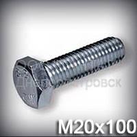 Болт М20х100 прочность 8.8 оцинкованный DIN 933 (ГОСТ 7805-70, ГОСТ 7798-70)
