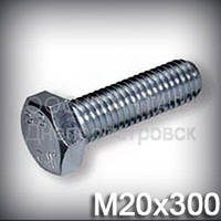 Болт М20х300 прочность 8.8 оцинкованный DIN 931 (ГОСТ 7805-70, ГОСТ 7798-70)