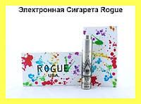 Электронная Сигарета Rogue!Акция