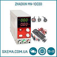 Лабораторный блок питания ZHAOXIN  MN-1003D