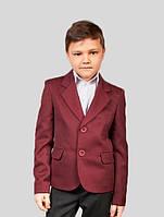Пиджак для мальчика школьный бордовый