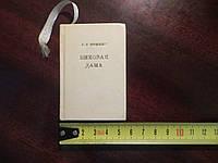 Книга Пиковая дама  А.С. Пушкин