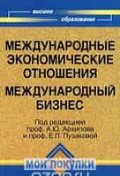 Международные экономические отношения. Международный бизнес, 978-5-222-14810-5
