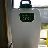 Опрыскиватель на аккумуляторе OXI (гарантия, сервисный центр)