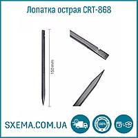 Лопатка пластиковая острая 150мм (спуджер) CRT-868