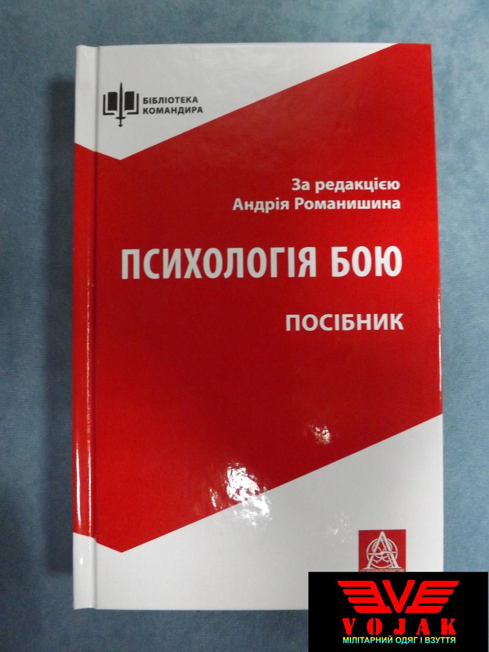 Психологія бою: Посібник За редакцією Андрея Романишина