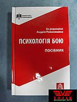 Психологія бою: Посібник За редакцією Андрія Романишина