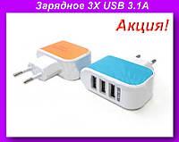 Зарядное устройство 220V-3.1A-3XUSB-CHARGER!Акция