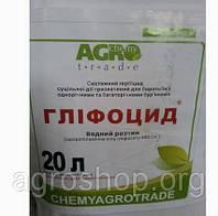 Гербицид ГЛИФОЦИД (глифосат 480 г/л) 20 л.  (лучшая цена купить)