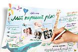 """Интерактивний постер """"Мій перший рік"""" (укр.), фото 6"""