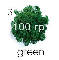 МОХ СТАБИЛИЗИРОВАННЫЙ (ЯГЕЛЬ), Green 03, 100 ГРАММ