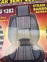 Накидка сидения бамбуковая CU1282 ВК (2 шт.) с подголовником беж/серая, фото 1