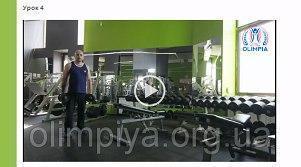 Видео уроки курса инструктора тренажерного зала в школе Олимпия