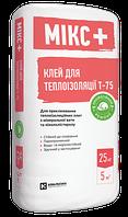 Клей для теплоизоляции Мiкс+ Т-75(25кг)