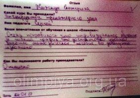 Жижкун Катерина оставила положительный отзыв о школе Олимпия