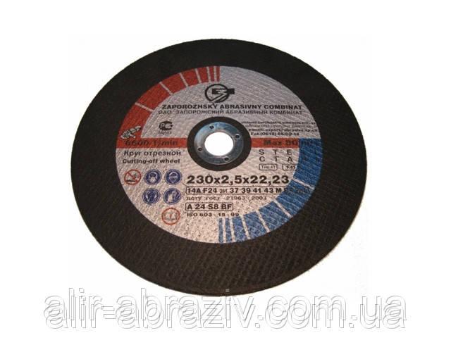 Отрезной круг по металлу ЗАК 180 х 1,6 х 22