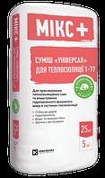 Смесь для теплоизоляции «Универсал» Мiкс+ Т-77(25кг)