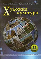 Художня культура, 11 клас. Назаренко Н.В., Ковальва І.О.