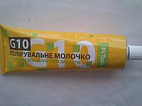Полироль полировочное молочко Piton G10 (100 грам)