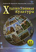 Художественная культура, 11 класс. Назаренко Н.В., Ковалева И.О,
