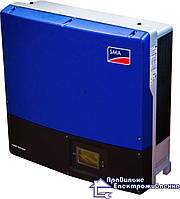 Мережевий інвертор SMA Sunny Tripower 15000TL (НІМЕЧЧИНА 15 кВт; 3 фази)