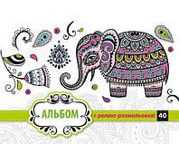 """Альбом для рисования с раскраской антистресс """"Мицар"""" """"Слон"""" ( А4, спираль, 40 л)"""