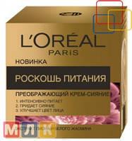 Loreal Paris Крем дневной Роскошь питания для улучшения цвета лица, 50 мл.