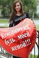 Большое гелиевое сердце с индивидуальной надписью