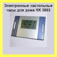 Электронные настольные часы для дома KK 6603!Акция