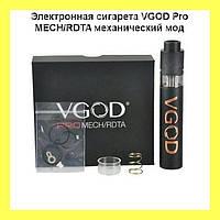 Электронная сигарета VGOD Pro MECH/RDTA механический мод