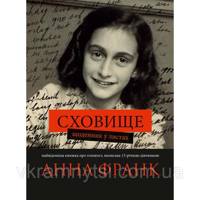 Сховище. Щоденник у листах   Анна Франк