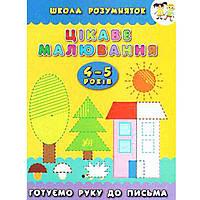 Детские развивающие книги УЛА Школа разумников. Интересное рисование. 4-5 лет