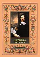 Христианская астрология. Лилли У.