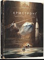 Армстронг. Неймовірні пригоди Мишеняти, яке літало на Місяць, фото 1