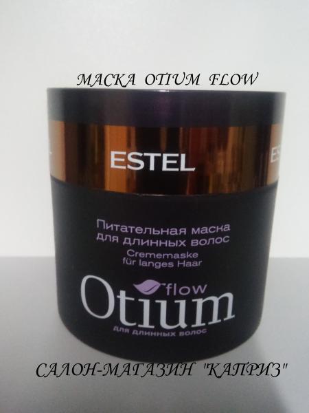Маска для длинных волос ESTEL OTIUM FLOW  300мл