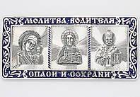 Серебряная дорожная икона 7401-ЭЧ, фото 1