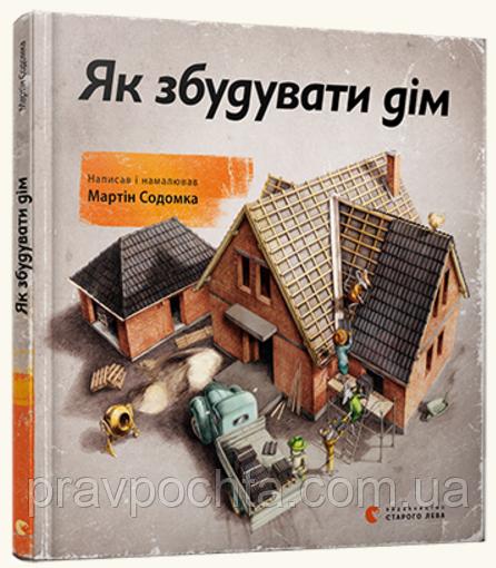 Як збудувати дім. Мартін Содомка