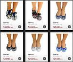 Купить балетки в интернет магазине