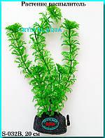 Растение Атман S-032B, 20см, фото 1