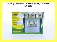Электронные настольные часы для дома KK 6603