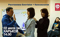 02 июля 14:00 Харьков. Расстановки Enervision + кинезиология с Андреем Барабашем.