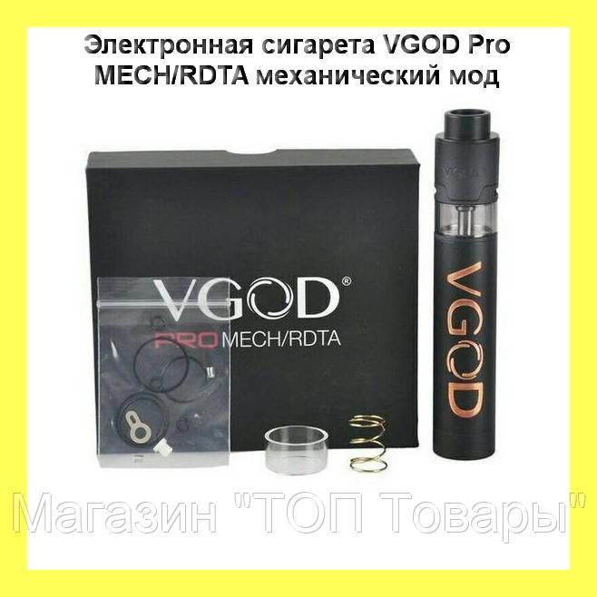 Электронная сигарета VGOD Pro MECH/RDTA механический мод!Купить сейчас