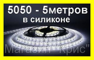 Лента светодиодная 300 SMD5050 - 5 метров в Силиконе