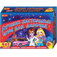 Игра Ранок 12120003Р 4в1 (8+) Лучшие настольные игры для девочек