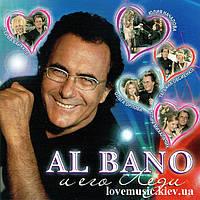 Музичний сд диск AL BANO и его леди–1 (2005) (audio cd)