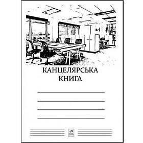 Бухгалтерские книги Графика КН4348К 48л А4 Книга канцелярская 48л. на скобе клетка